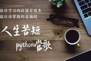 符合语言习惯的Python编程技巧